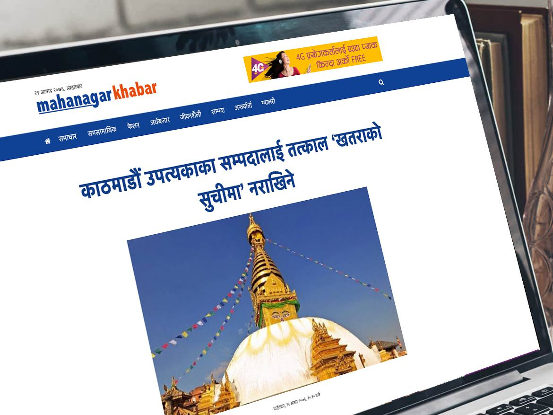 Mahanagar Khabar