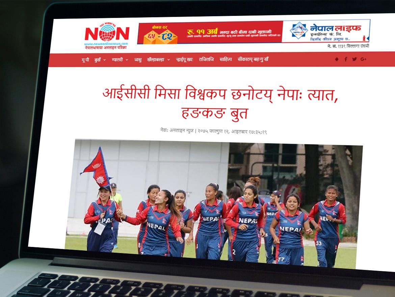 Newa Online News